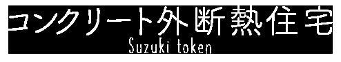 STD home living Suzuki token Design SotoDannetsu